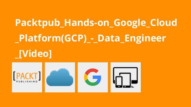 آموزش کامل (Google Cloud Platform(GCP – مهندسی داده